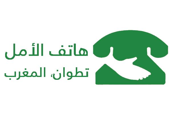 هاتف الأمل، تطوان المغرب